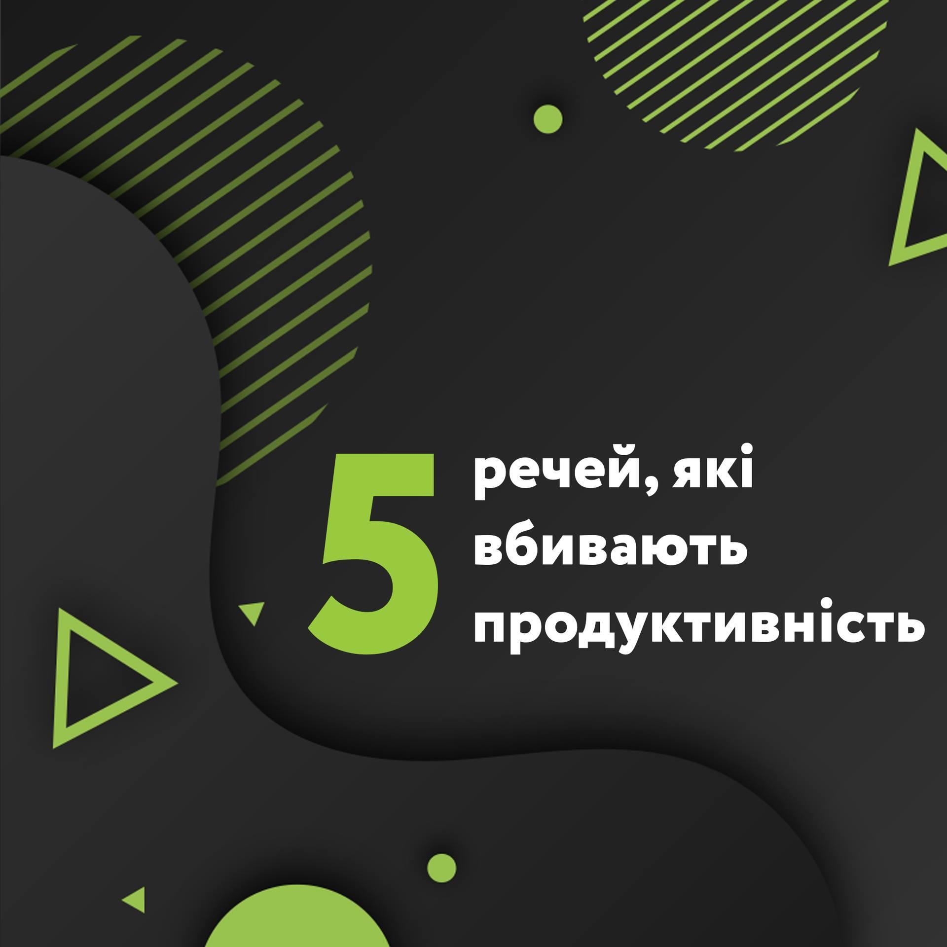 5 речей, які вбивають продуктивність
