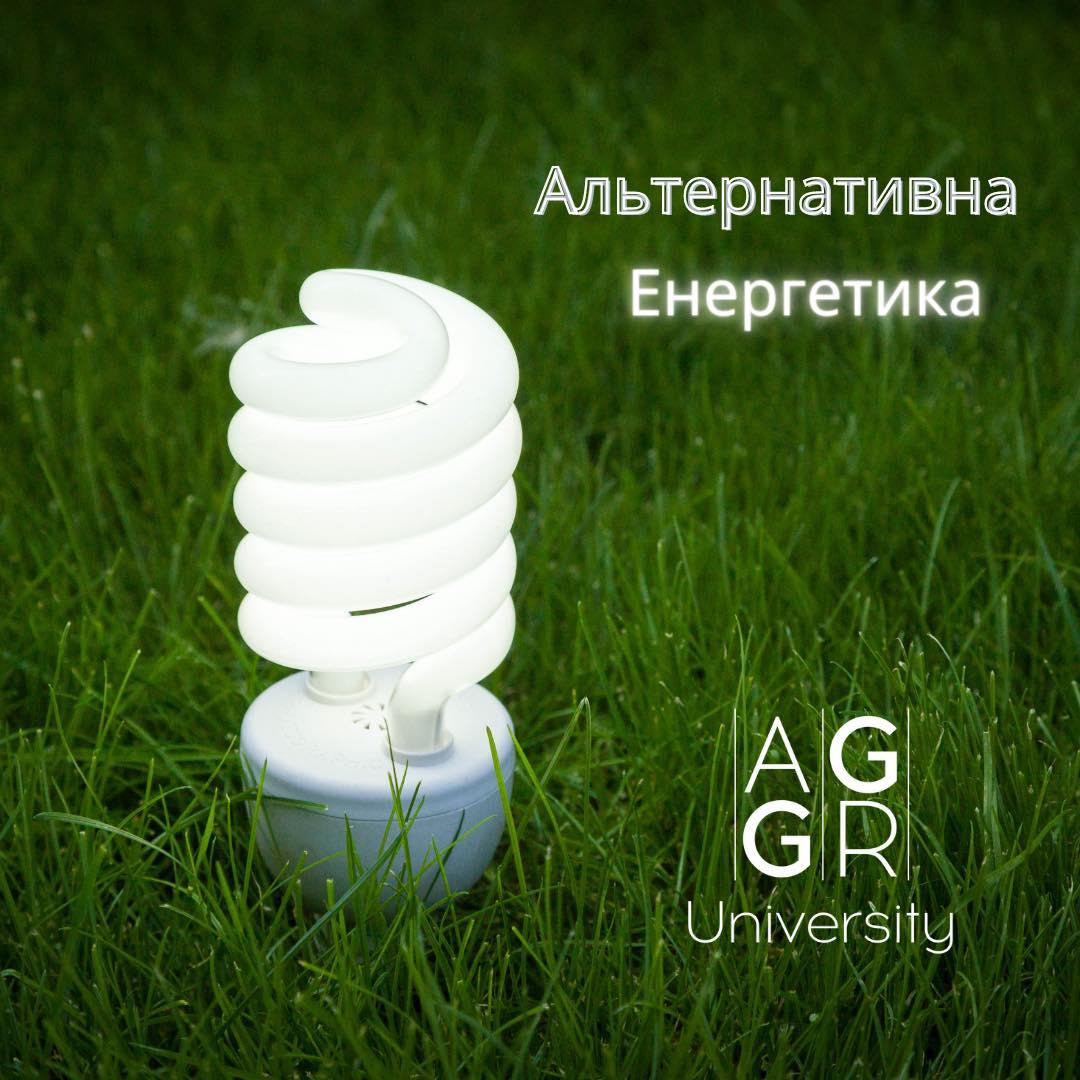 Експерт з альтернативної енергетики