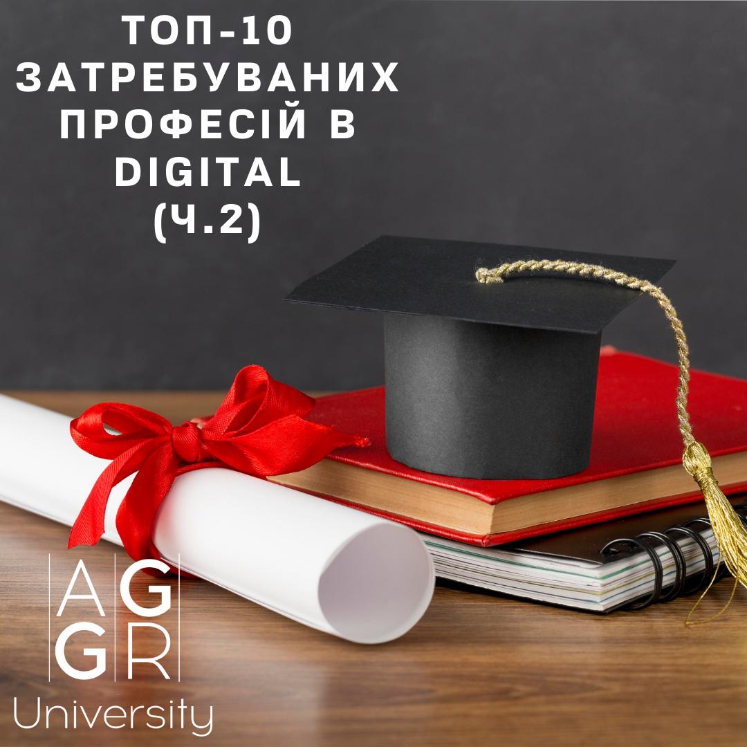ТОП-10 затребуваних професій в digital (ч.2)