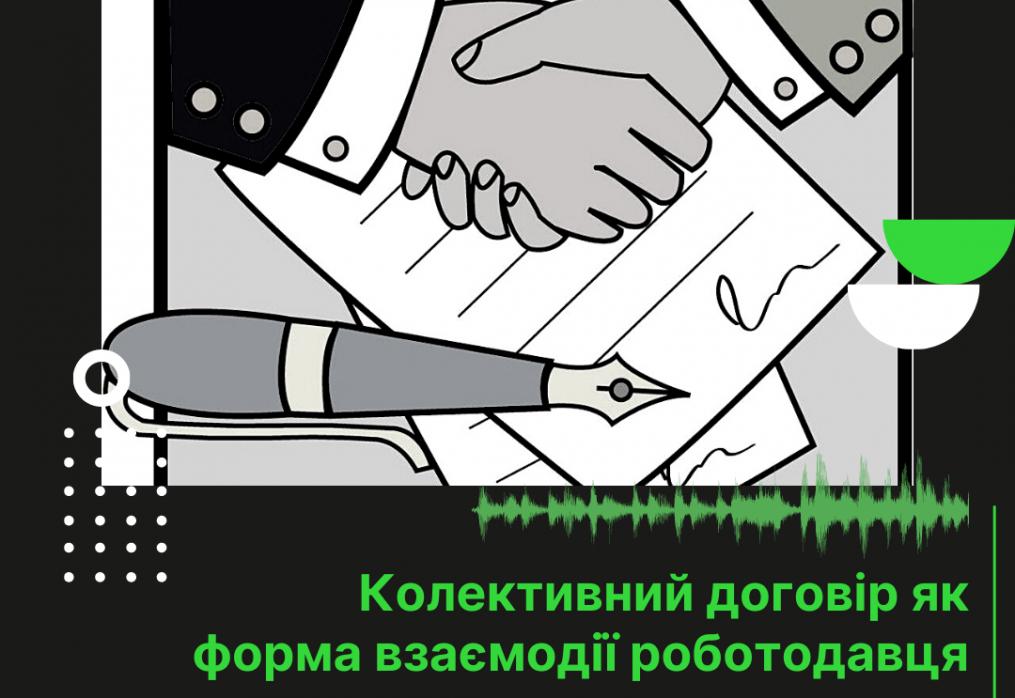 Колективний договір як форма взаємодії роботодавця з трудовим колективом