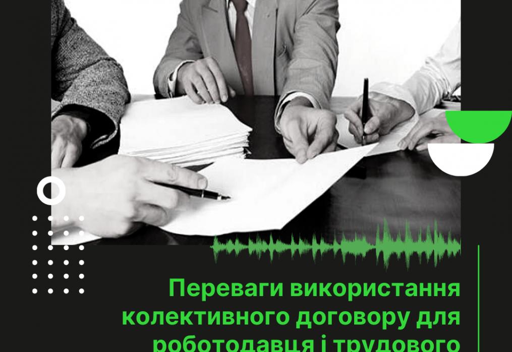 Переваги використання колективного договору для роботодавця і трудового колективу