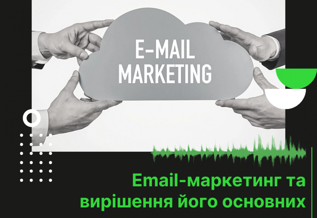 Email-маркетинг та вирішення його основних завдань