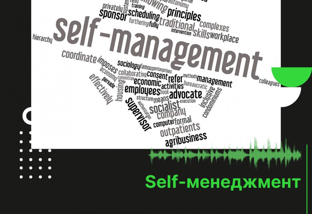 Self-менеджмент