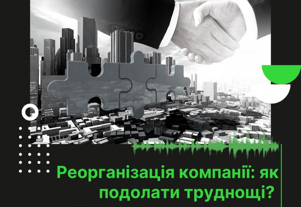 Реорганізація компанії: як подолати труднощі?