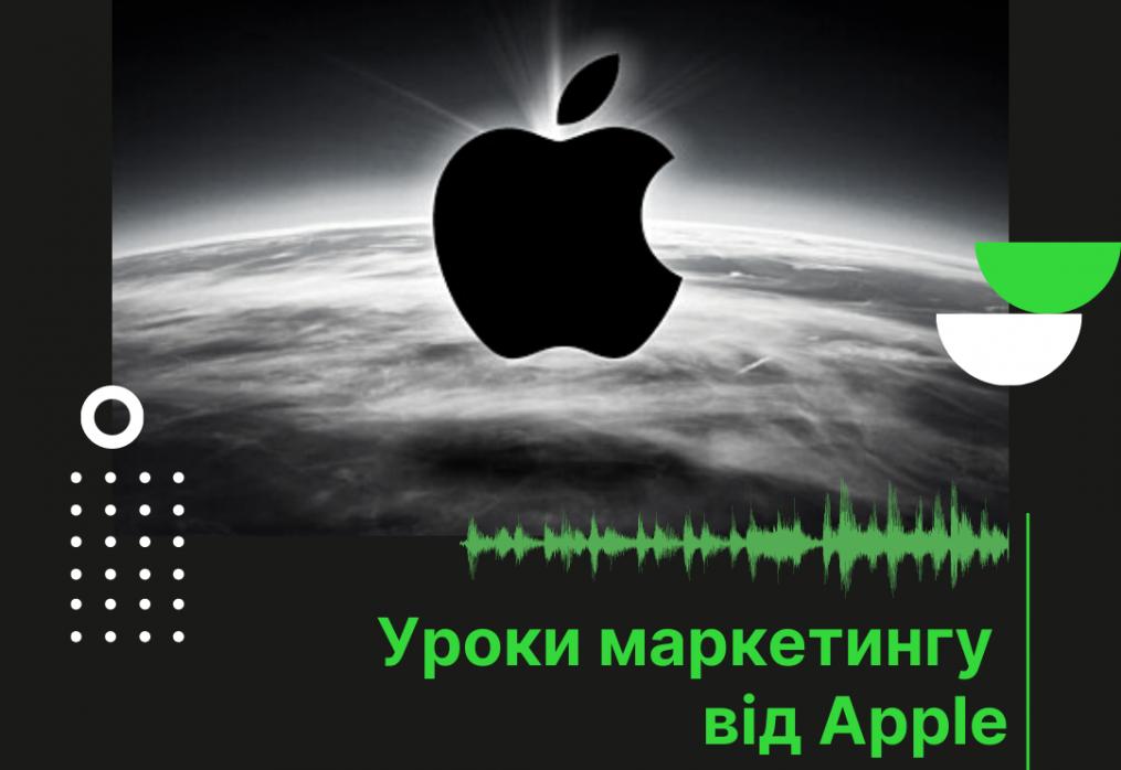 Уроки маркетингу від Apple