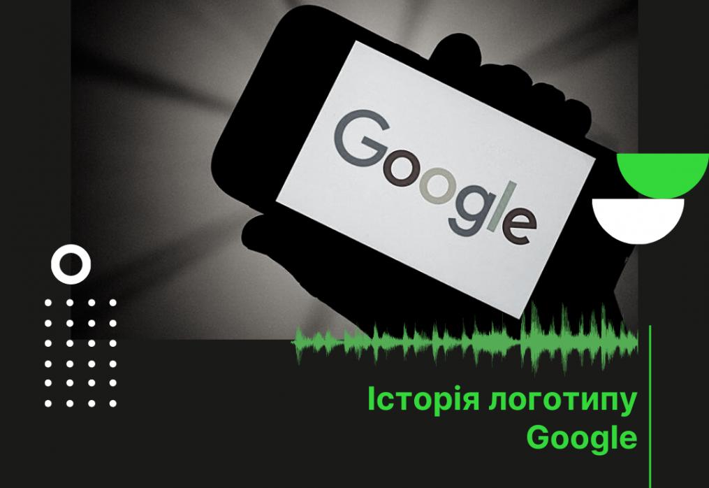Історія логотипу Google