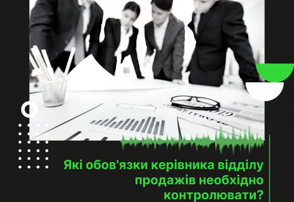 Які обов'язки керівника відділу продажів необхідно контролювати?