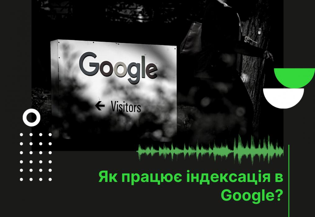 Як працює індексація в Google?