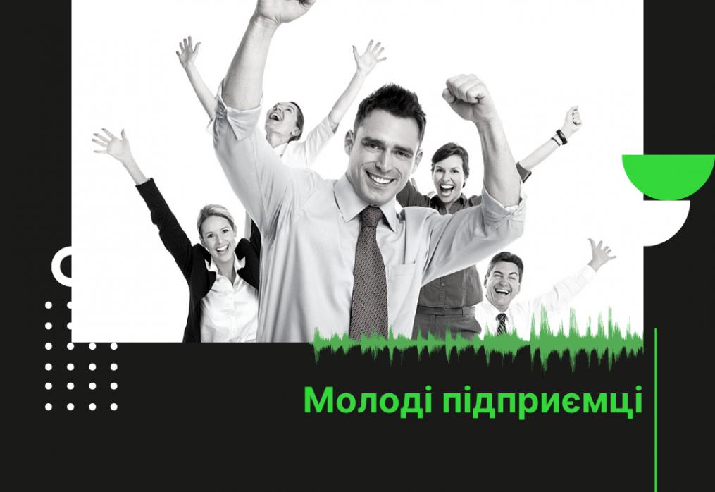 Молоді підприємці