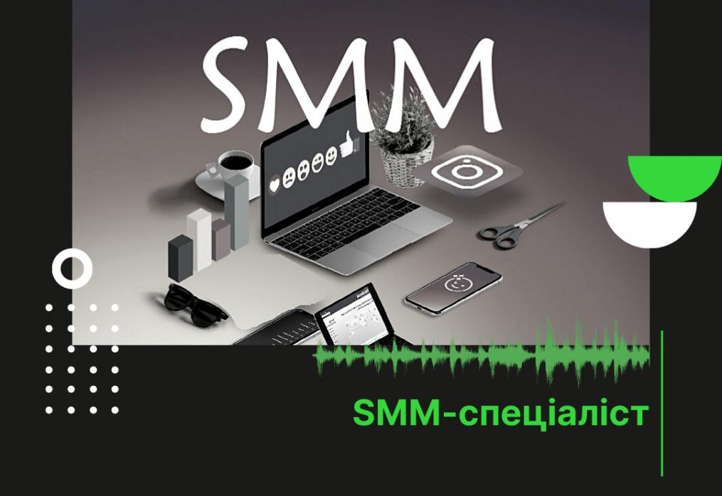 SMM-спеціаліст