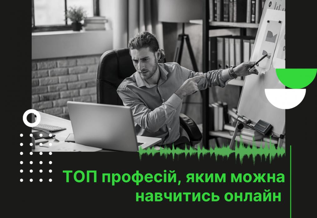 ТОП професій, яким можна навчитись онлайн