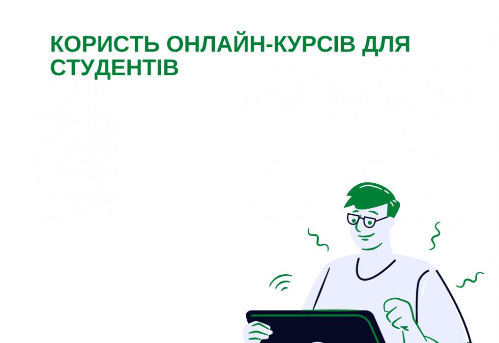 Користь онлайн-курсів для студентів