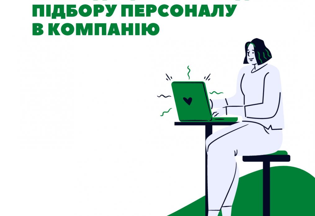 Нетрадиційні методи підбору персоналу в компанію