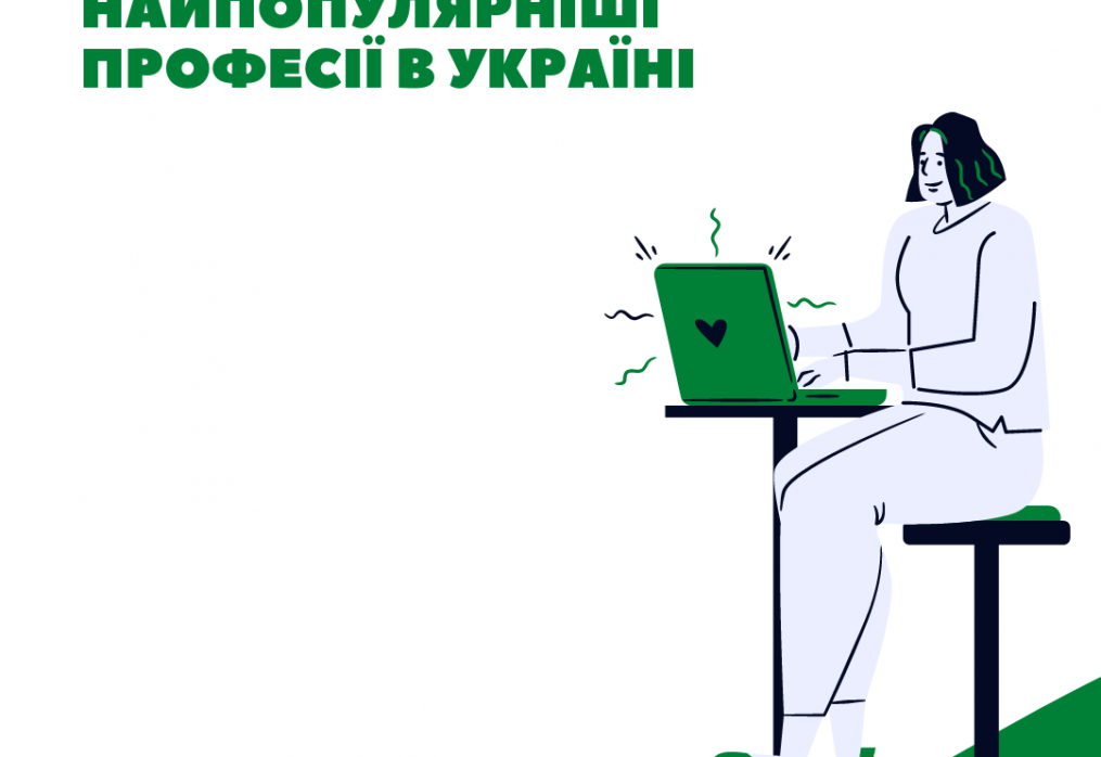 Найпопулярніші професії в Україні