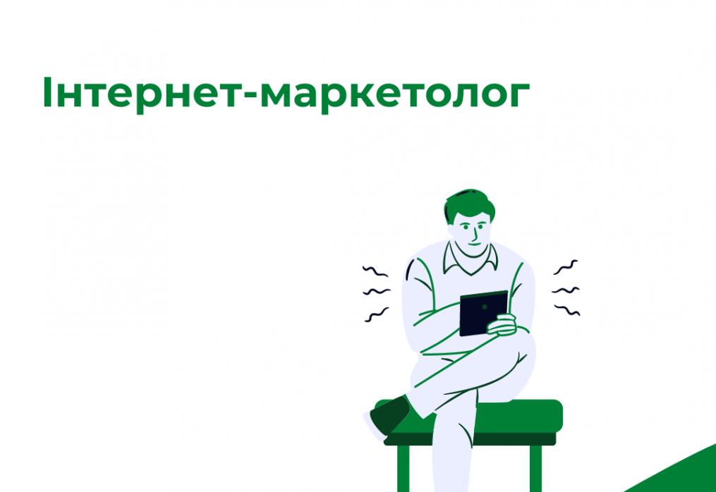 Інтернет-маркетолог