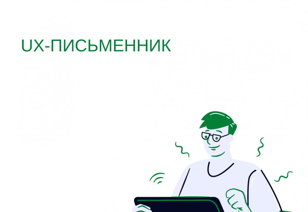 UX-письменник