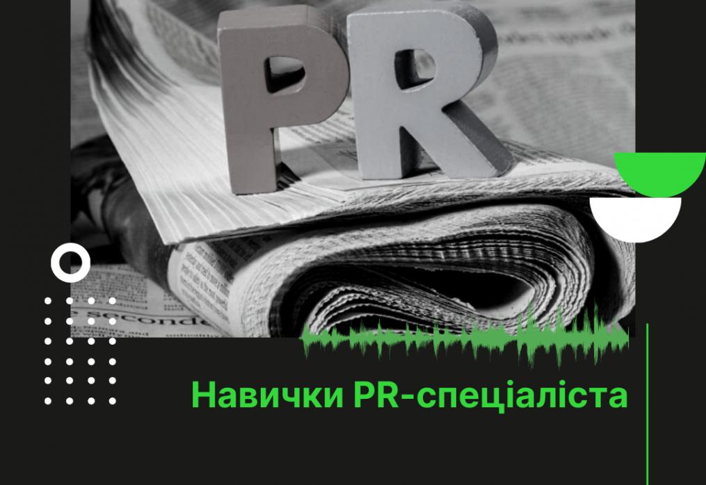 Навички PR-спеціаліста