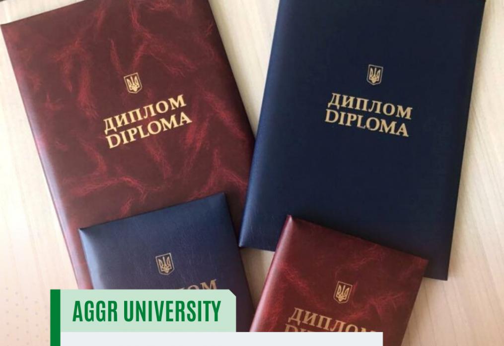 Які дипломи можна зустріти?