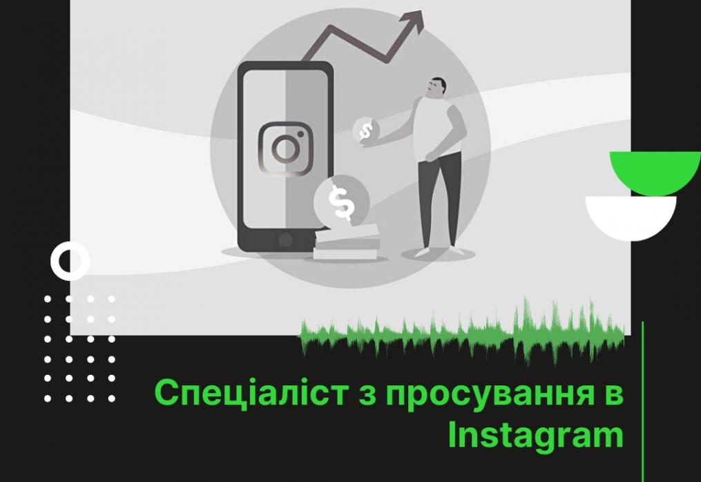 Спеціаліст з просування в Instagram