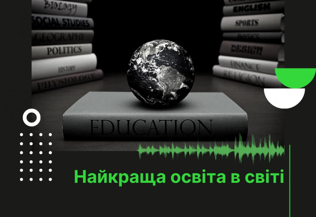 Найкраща освіта в світі