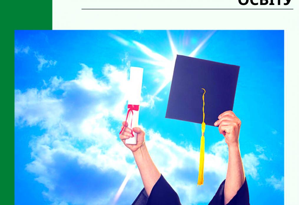 Найбільш розповсюджені стереотипи про вищу освіту